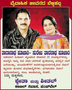 Wedding Wishes 8x10 (Tharanatha Poojary)