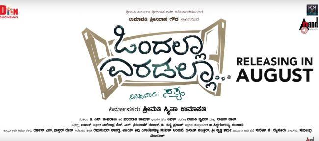 Ondalla Eradalla Kannada Film