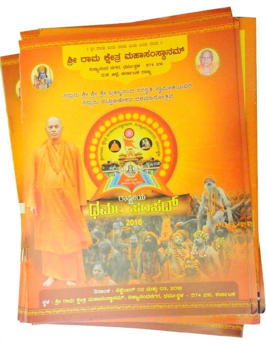Billawar Kanyadi Dharma Sansad MANAVI 9