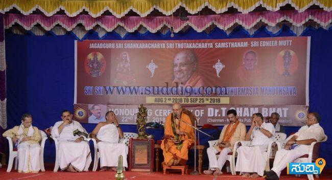 Keshavananda BharatiSwamiji Chaturmasya Samaropa (2)