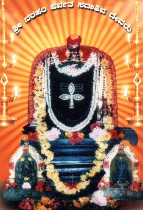 24btl-Sadashiva God