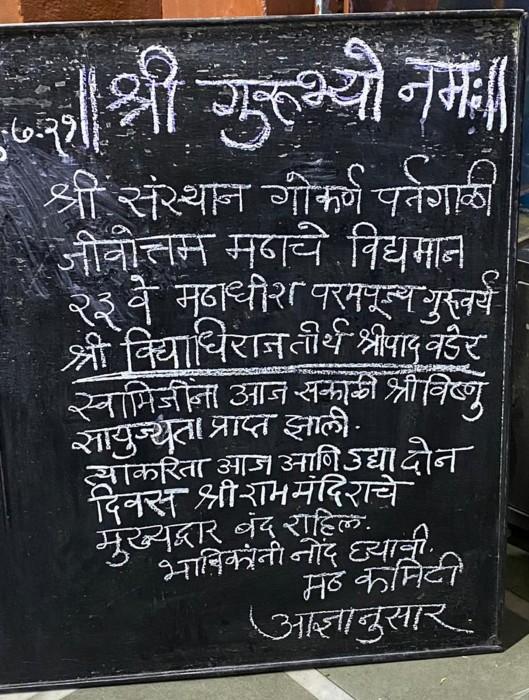 Parthagali Swamiji 5